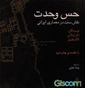 حس وحدت: نقش سنت در معماری ایرانی