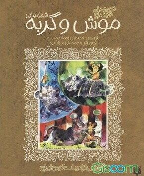 قصههای شیرین موش و گربه (شیخ بهایی)