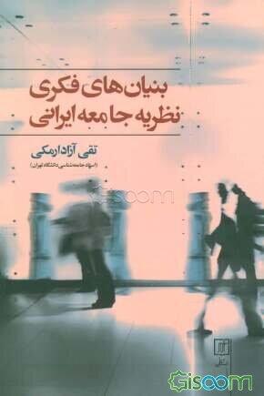 بنیانهای فکری نظریه جامعه ایرانی