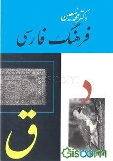 فرهنگ فارسی: (د - ق) (جلد 2)