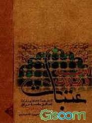 ادعیه و زیارات عتبات عالیات: شامل همه دعاها و زیارات اماکن مقدسه عراق