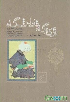 از کارگاه تا دانشگاه: پژوهشی در نظام آموزشی استاد - شاگردی و تبدیل آن به نظام دانشگاه در نقاشی ایران