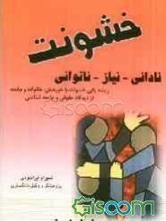 نادانی - نیاز - ناتوانی: ریشهیابی خشونت با خویشتن، خانواده و جامعه از دیدگاه حقوقی و جامعهشناسی