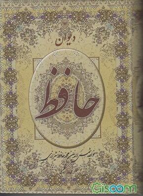 کتاب حافظ همراه با ترجمه 100 غزل به انگلیسی چ2 کتاب گیسوم