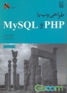 طراحی وب با PHP و MySQL