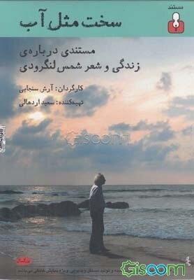 سخت مثل آب: گزیدهی اشعار شمسلنگرودی