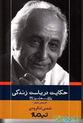 حکایت دریاست زندگی: گزینهی اشعار شمس لنگرودی
