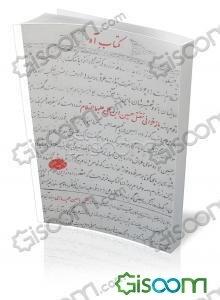 کتاب آه: بازخوانی مقتل حسین ابن علی (ع)