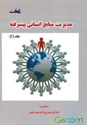 مدیریت منابع انسانی پیشرفته (جلد 2)