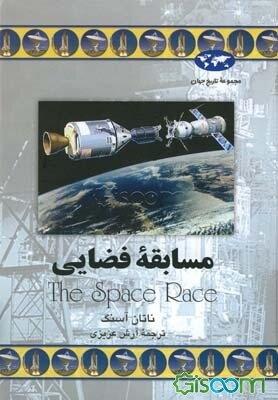 مسابقه فضایی
