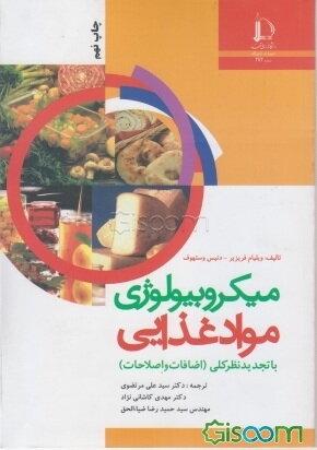 میکروبیولوژی مواد غذایی