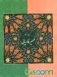 کتاب گزیدهی اشعار ظهیر فاریابی(چاپ1)-شبکه جامع کتاب گیسوم