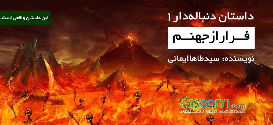 داستان دنبالهدار1 | فرار از جهنم