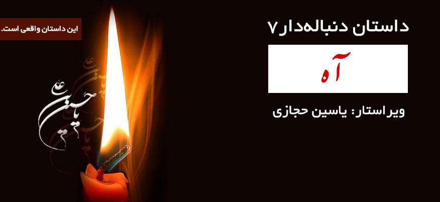 داستان دنبالهدار7 | متن کتاب آه یاسین حجازی
