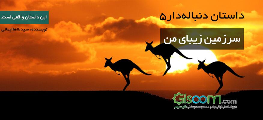 داستان دنبالهدار5 | سرزمین زیبای من